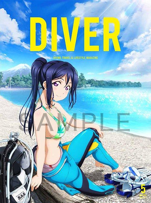 다이빙 전문지 'DIVER!' 2017년 5월호 스페셜 에디션,..