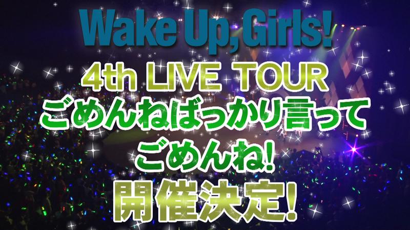 Wake Up, Girls! 4th 라이브 투어, 2017년 7월 23..