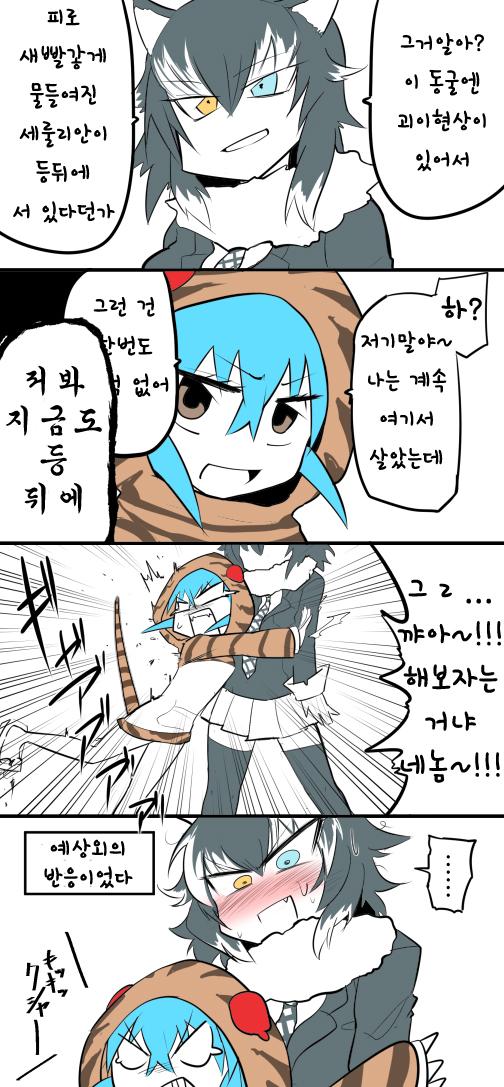 [케모노] 회색늑대와 츠치노코