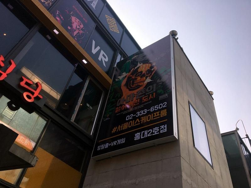 [홍대] 서울이스케이프룸 & 더 비이스트로