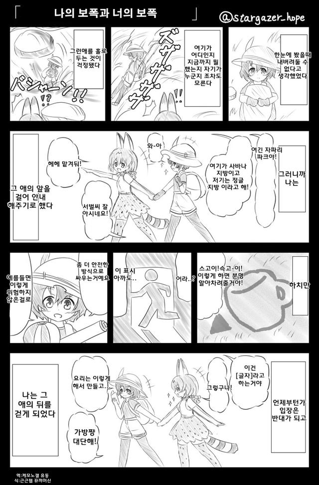 케모노 프렌즈 11화 감상