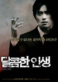 달콤한 인생 (2005)