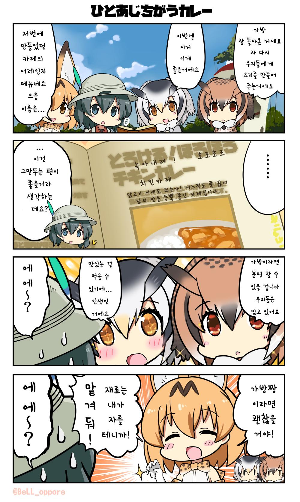 [케모노] 미식가 프렌즈 01