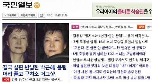 조윤선 구속 땐 '민낯', 박근혜 구속 땐 '올림머리'..