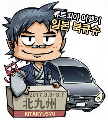 2017.4.7. (12) 노스텔지아와의 첫 만남, 라운드 원..