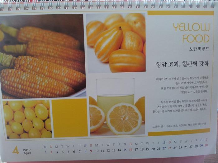 4월 달력과 노란색 음식들