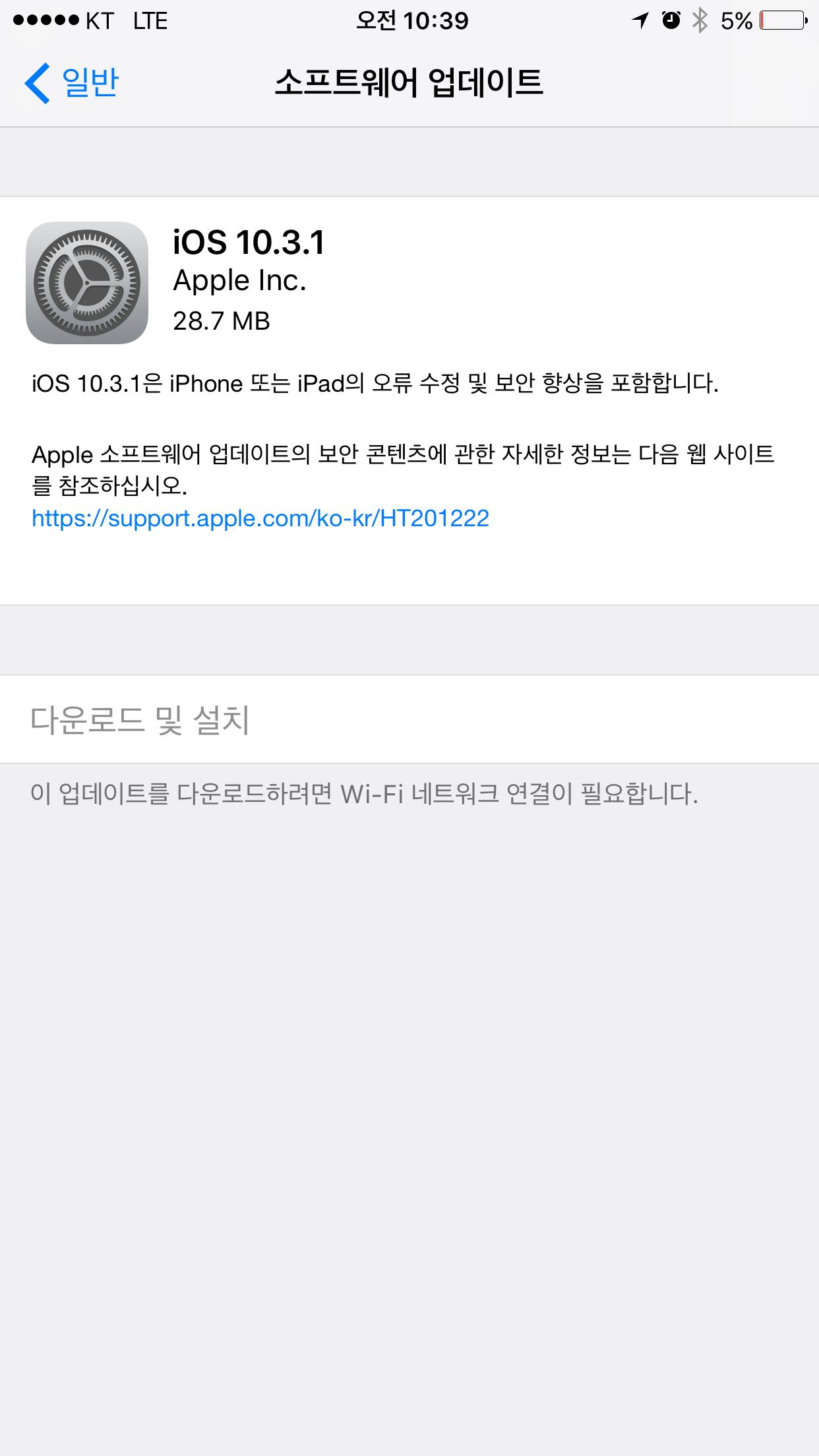 iOS 10.3.1 업데이트 시작