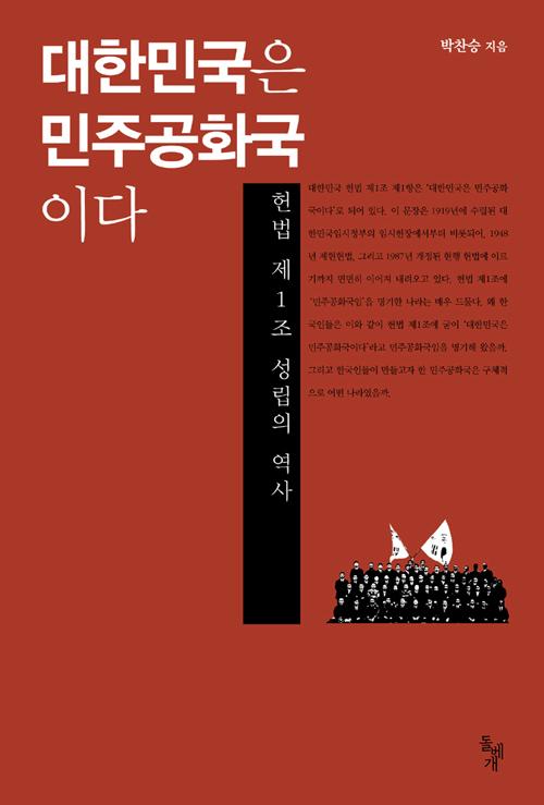 물밑 한국사 - 대한민국은 민주공화국이다