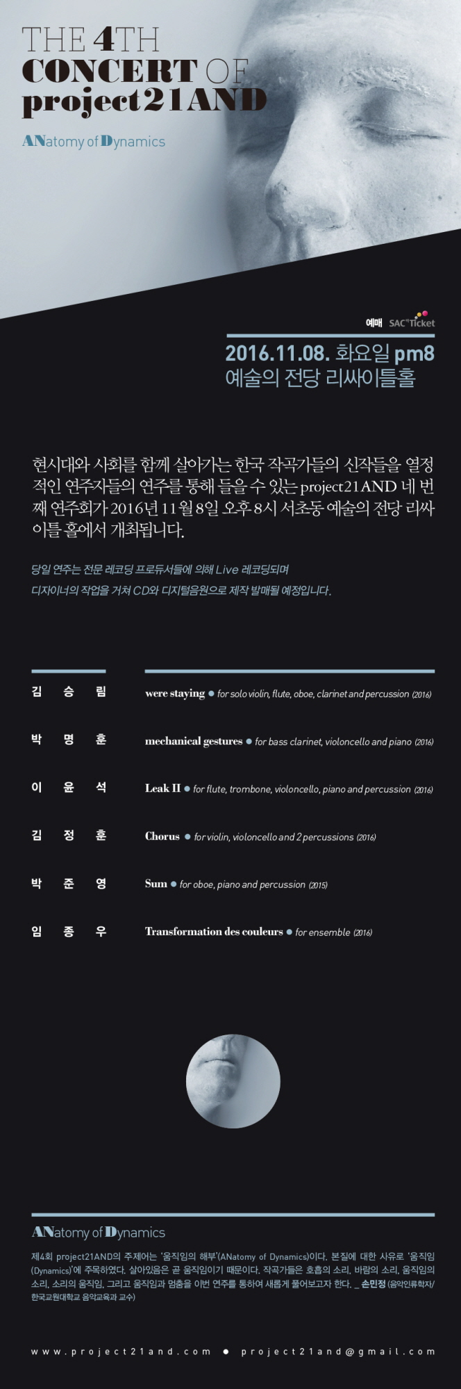 project21AND 위촉 신작 세계초연