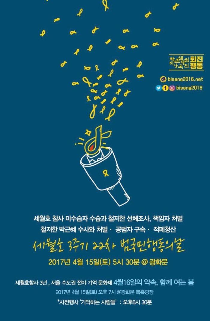 세월호 3주기를 앞두고 4월 15일 광화문 22차 범국민행동