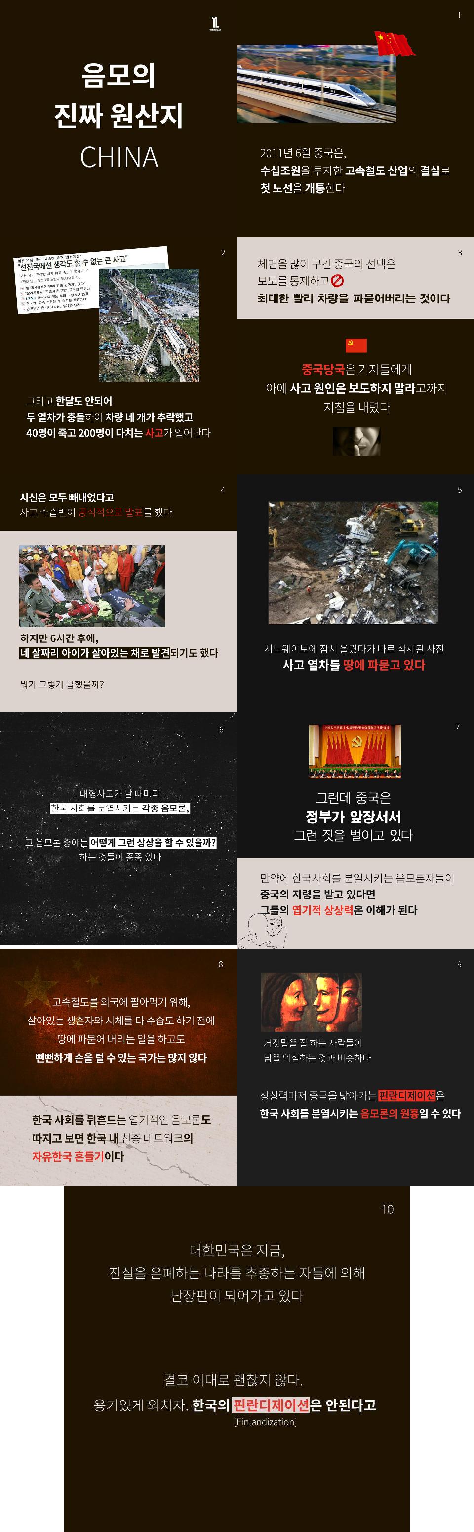 [YL] 34. 음모의 진짜 원산지, CHINA
