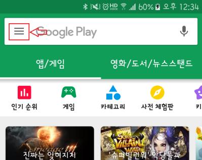 구글 플레이 스토어 앱차단, 자녀보호 설정 하기