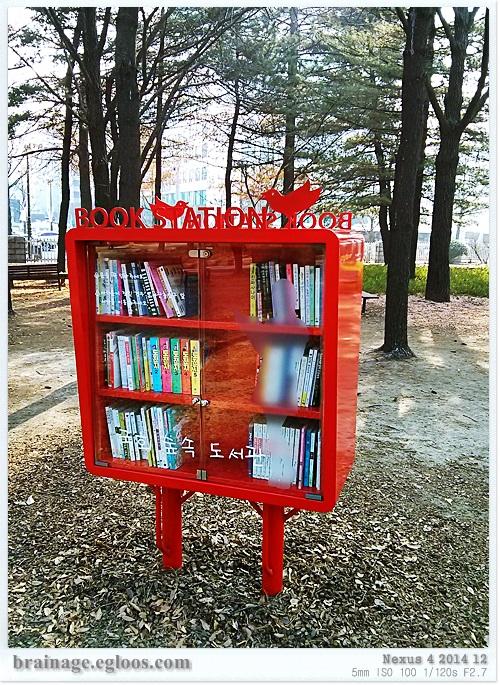 도서관에서 하지 말았으면 싶은 야외책장