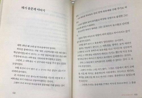 홍준표 `돼지흥분제` 논란에서 더 심각한게
