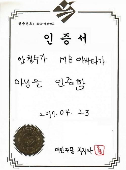 """3차 토론 안철수...네티즌, """"자살골 해트트릭"""""""