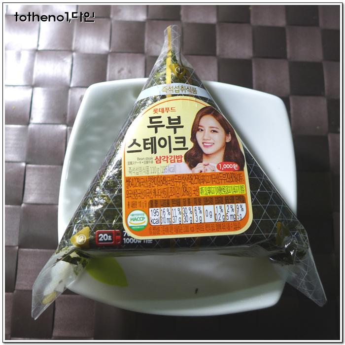 두부스테이크 삼각김밥[세븐일레븐]