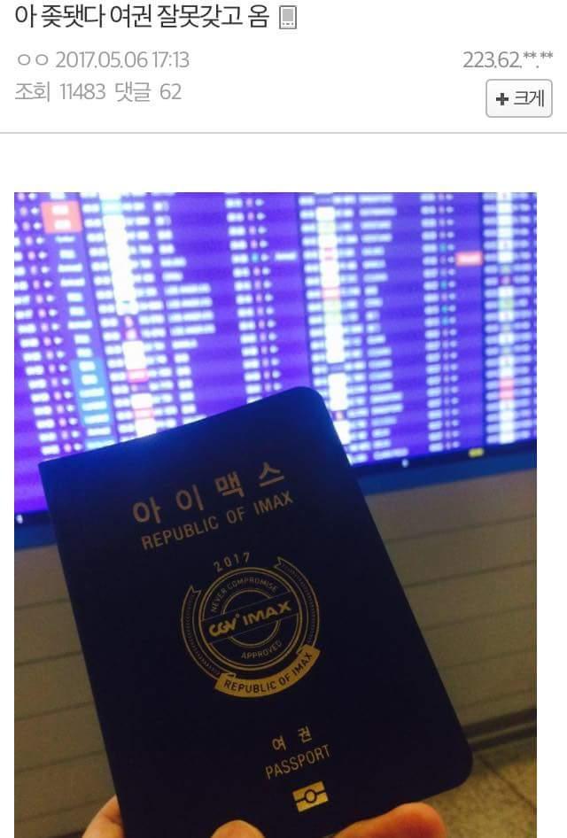 여권 잘못챙긴 디시인