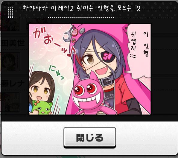 5월 1컷 - 하야사카 미레이, 이치노세 시키, 타..