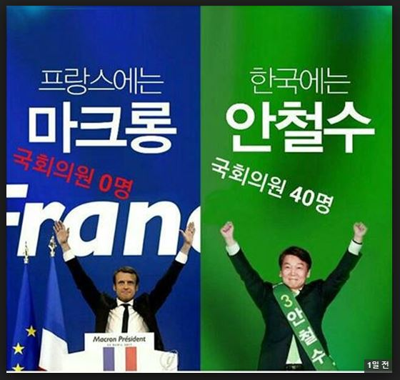 """""""프랑스엔 마크롱, 한국은 안철수"""""""