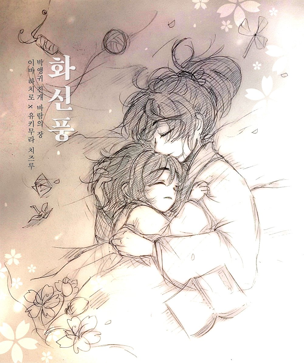 [박앵귀/이바x치즈루] 화신풍(花信風) - 1