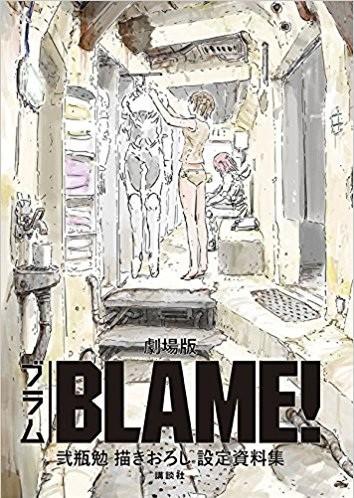 극장 애니메이션 'BLAME!'의 설정 자료집 발매 소식