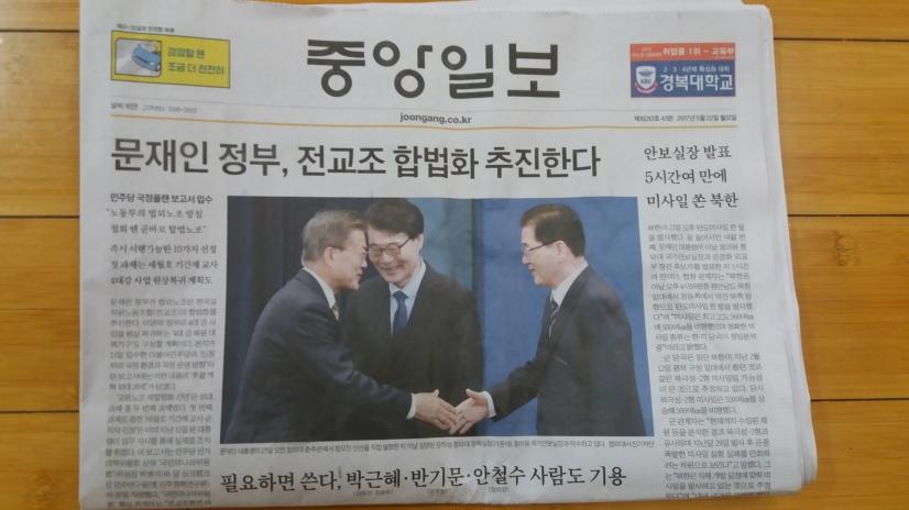 중앙일보, 1면 가짜 뉴스