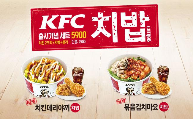 [KFC] 배고플 땐 KFC에서 밥 한끼~~~ - KF..