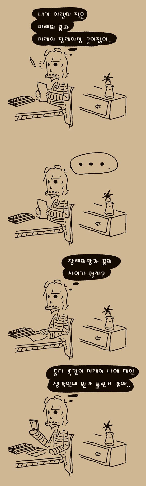 하루한장 249