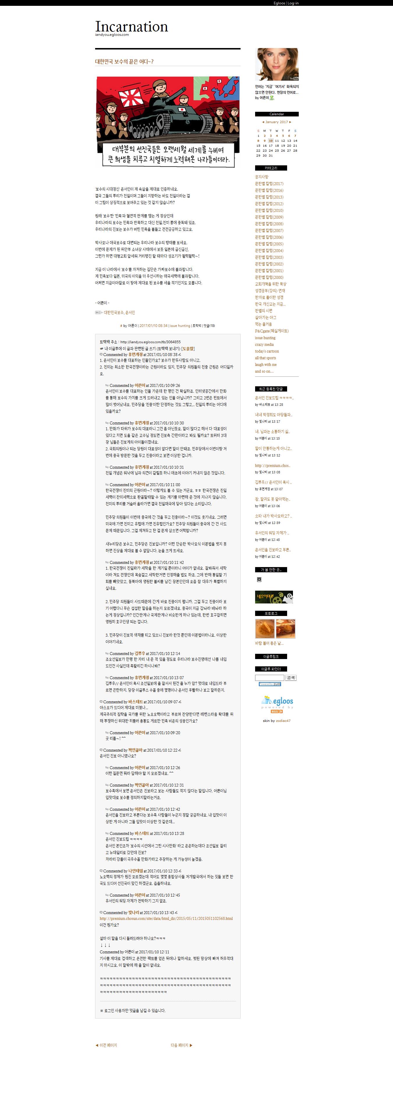 그 분의 블로그 방문객 350만명 돌파를 기념해 다시 보..