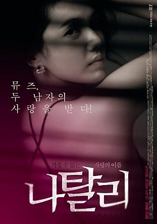 [드라마] 나탈리,Natalie (2010)