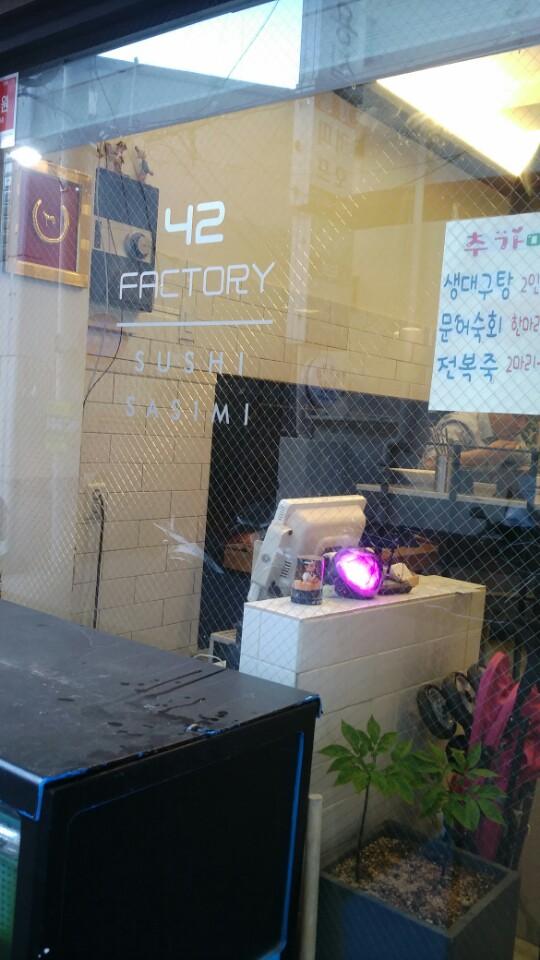 [서울역][후암동] 42 factory 를 가보고 -스시,..