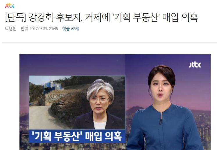 JTBC, 거제도 '기획부동산' 기사로 기레기 인증