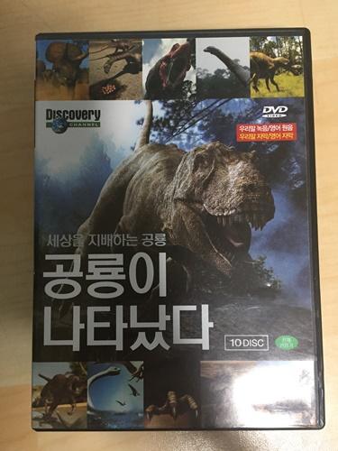 """""""공룡이 나타났다"""" 라는 DVD를 샀습니다."""