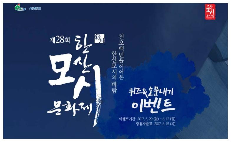 제28회 한산 모시 문화제 (6월9일~6월12일) 이벤트