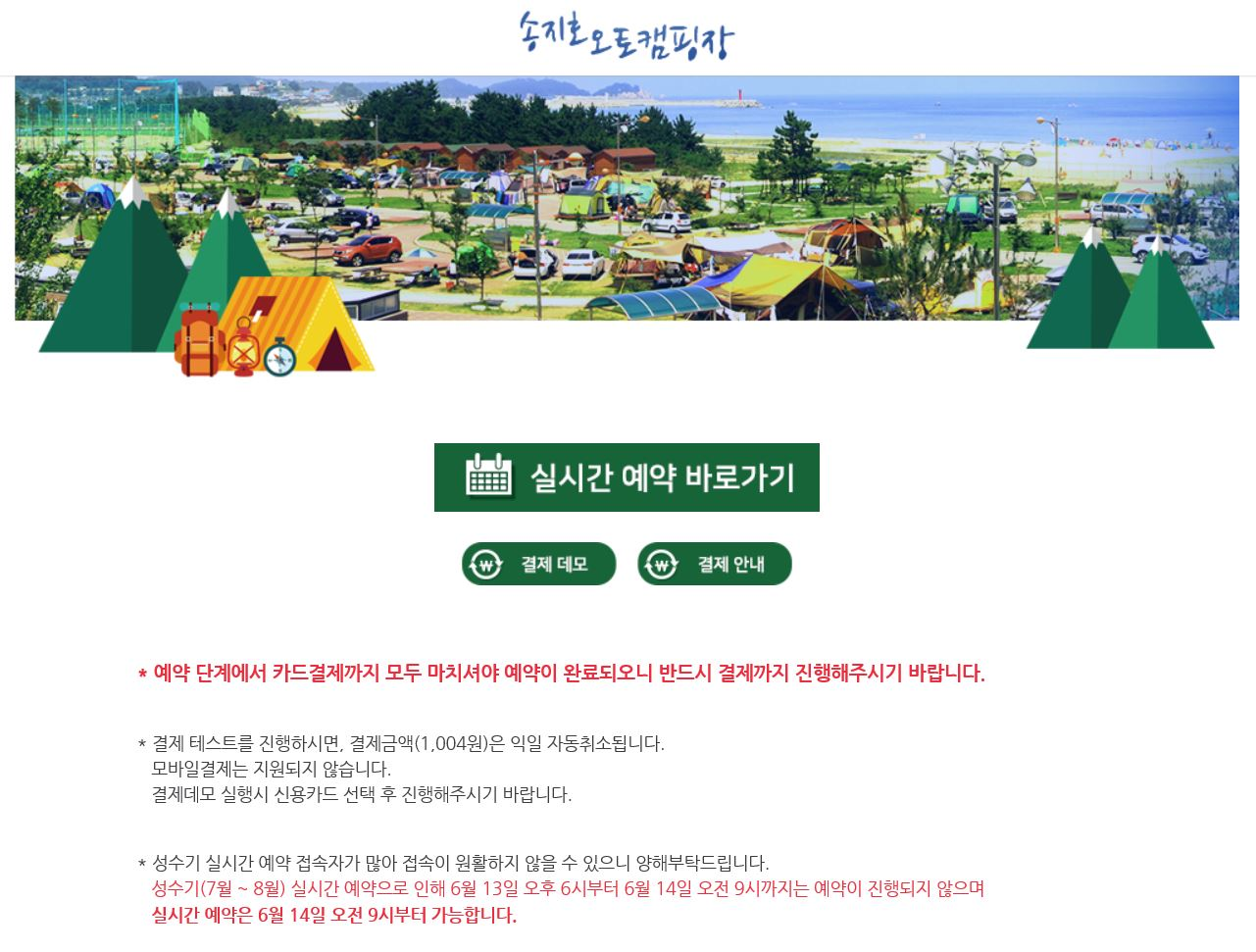 [고성] 송지호 오토 캠핑장 예약성공~