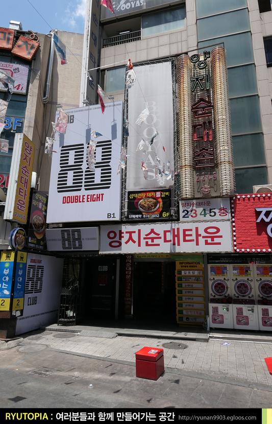 2017.6.19. 젊음의 양지 이모네 (서원동 신림양지순..