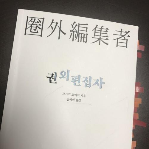 [책] 권외편집자 _ 2017.6.21