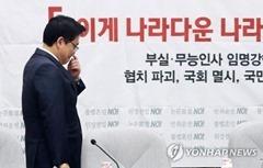 자유한국당 5행시 이벤트 돌연 종료