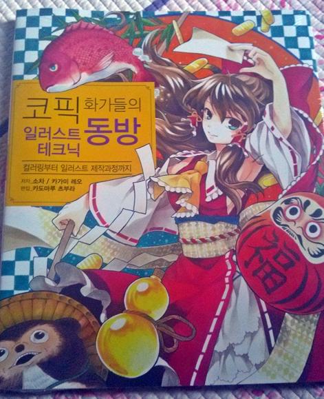 """한국어판 """"코픽 화가들의 동방 일러스트 테크닉"""" 도착..."""
