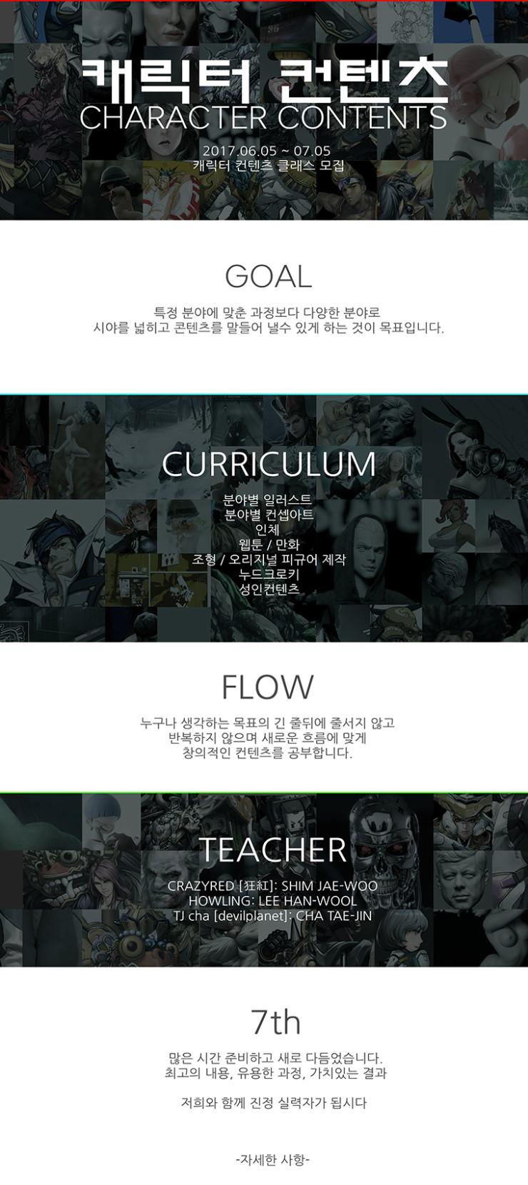 광홍7기 캐릭터 컨텐츠 클래스 모집합니다.