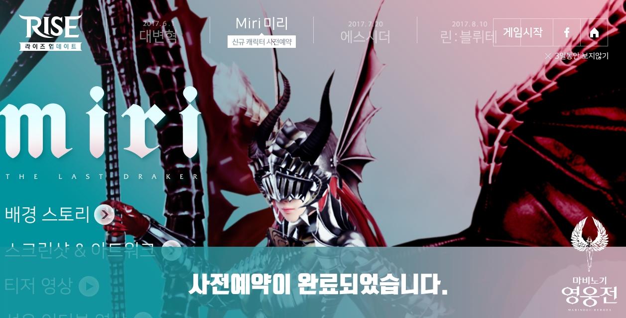 마비노기 영웅전 미리 시네마틱