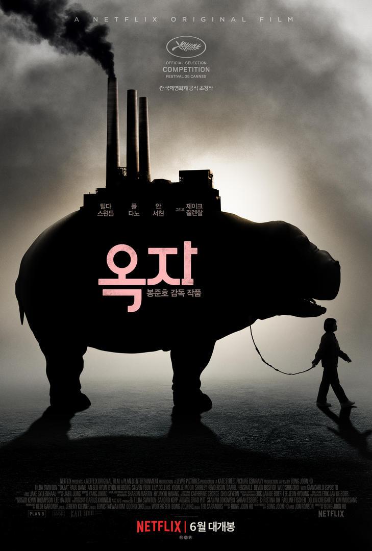 넷플릭스, 영화 옥자 + 돌비 기술 시연회에 다녀왔..