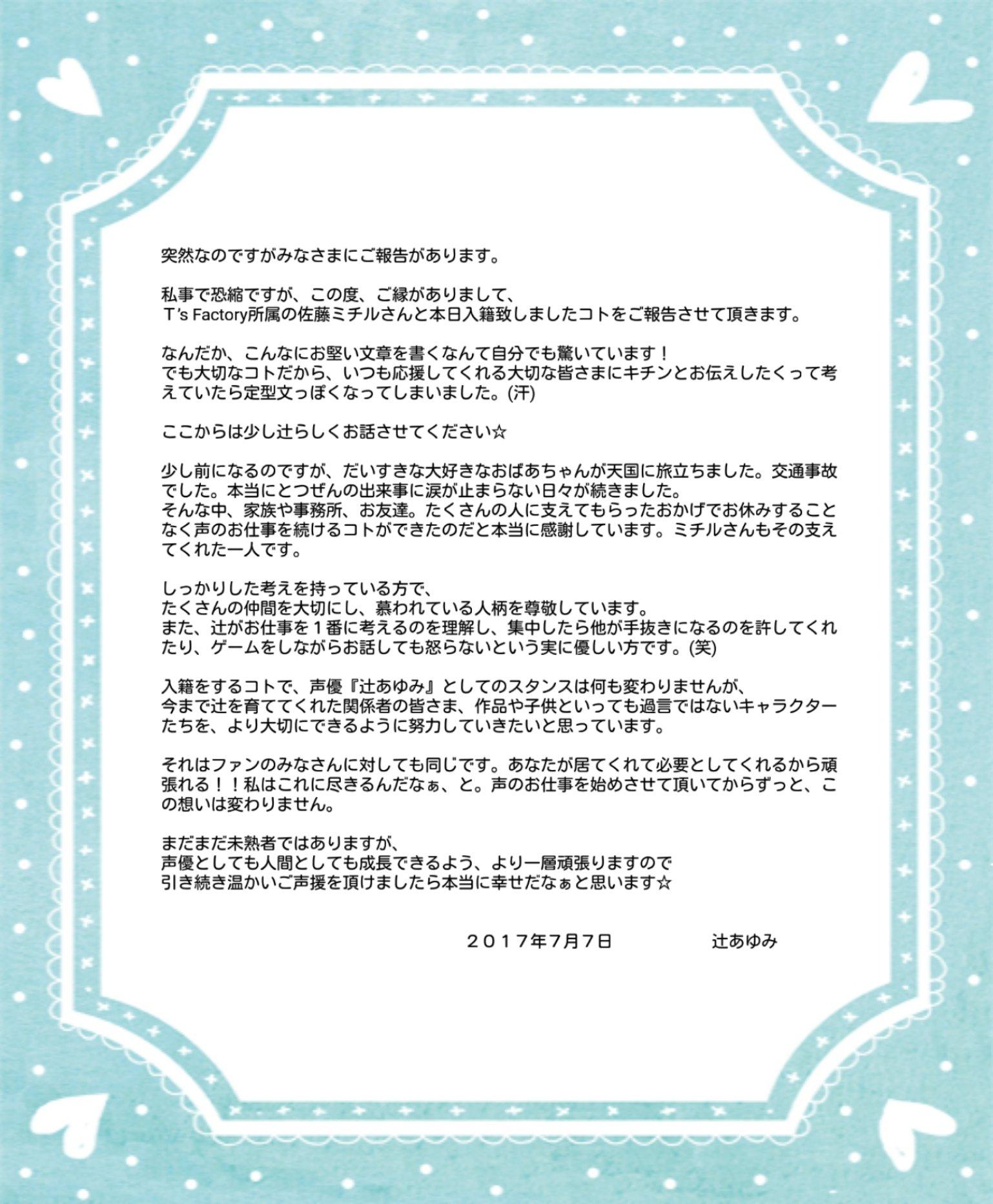 성우 츠지 아유미, 성우 사토 미치루와 결혼했다는 ..