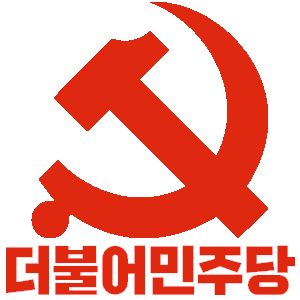 [BGM!] 한국 여당(與黨) 대표인가, 중국 우당..