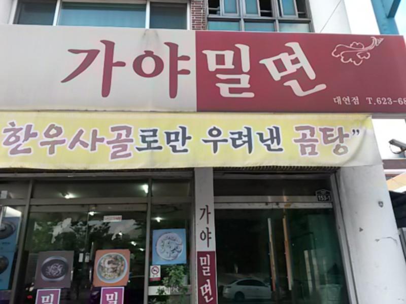 부산 대연동 <가야밀면>