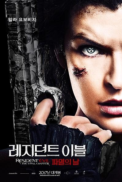 [액션] 레지던트 이블:파멸의 날,Resident Evil:..