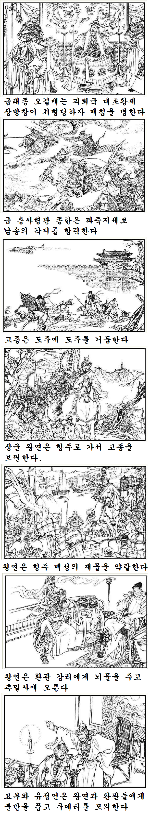 송사 반신열전(6)묘부/유정언-1부 꿈틀대는 쿠데타..