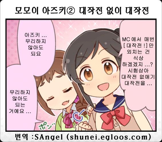스타라이트 스테이지 - 아즈키 1컷② & 치나미 소문②
