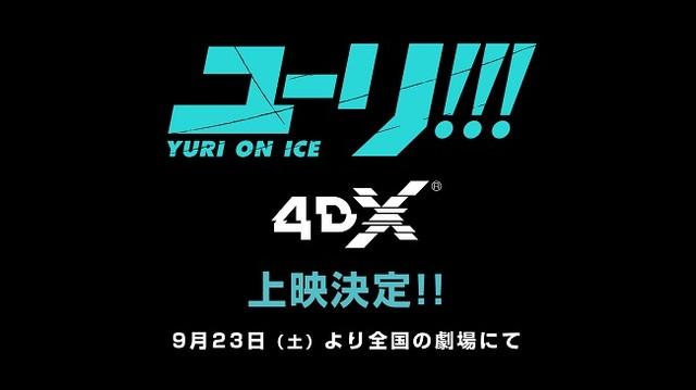 TV 애니메이션 '유리!!! on ICE' 전 12화, 4DX 극장..