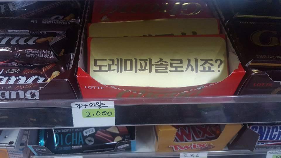 이젠 초콜릿마저 시비네...